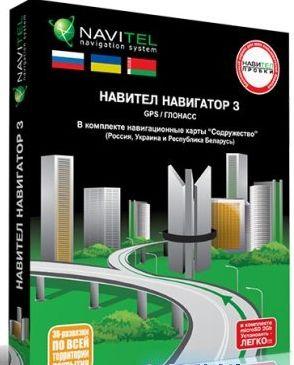 Навител Навигатор 3.5.0.165 + карты от 18.08.10 (Россия, Украина, Беларусь)