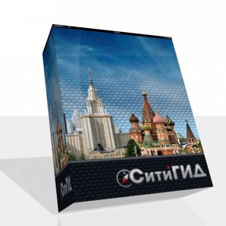 Скачать программу CityGuide Полный набор карт (ноябрь 2010) бесплатно для компьютера