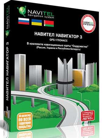 Навител Навигатор 3.5.0.1109 и карты России (Q2) [разделенные по регионам]