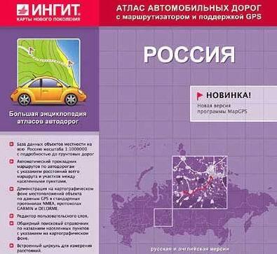 Скачать Атлас автодорог России
