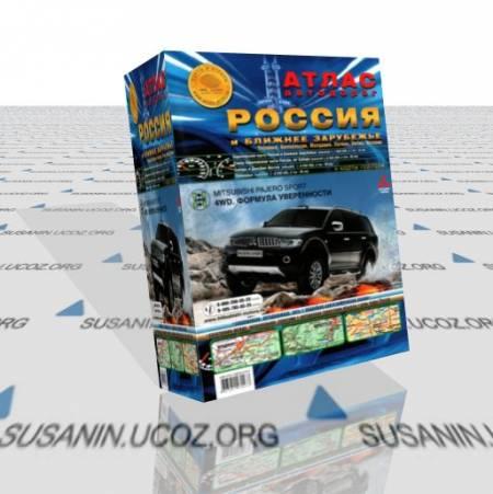 Атлас автодорог России. Россия и Ближнее Зарубежье 2010