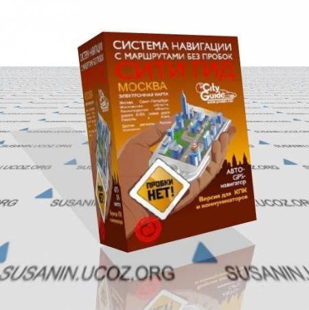 cкачать City Guide 5.0.394 + Карты (2011) Вся Россия