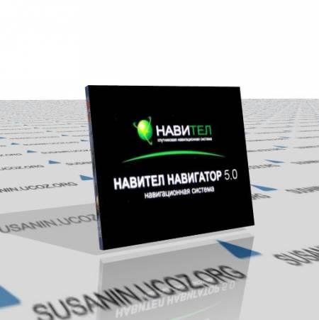 Navitel (Навител) 5.0.0.324 + Комплект навигационных карт «Содружество» (2011)