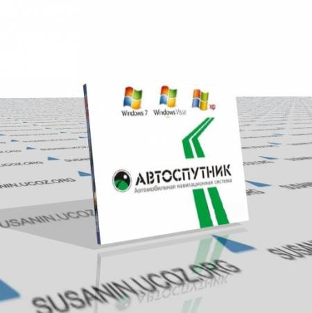 АВТОСПУТНИК 5 rev. 32354 для Windows 7 / Vista / XP 1.0 Вся Россия (MULTILANG + RUS)