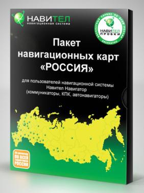 Navitel 5 | Навител 5 Официальная карта России Q1 2011 (rus20110621.nm3) [21.06.2011]