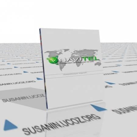 Навител Навигатор ( Symbian 9.4 ) v.5.0.0.1069, 2011, ENG + RUS