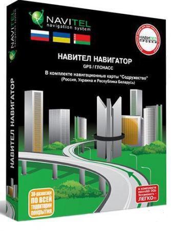 Навител Навигатор 5.0.0.1069 + карты от 17.03.2011 + Скины