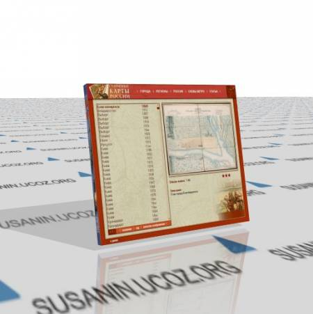 Старинные карты России и Украины Справочный материал,мультимедийная программа RUS [2008 г.]