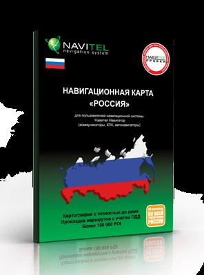 Скачать карты России Q4 2011 для Навител