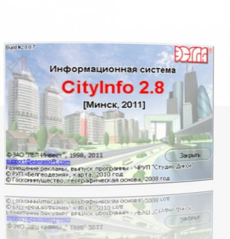 Электронная карта Минска (Беларусь) CityInfo (2011 год)